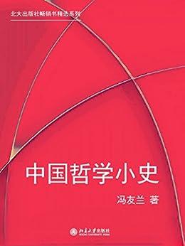 """""""北大出版社畅销书精选系列:中国哲学小史"""",作者:[冯友兰]"""