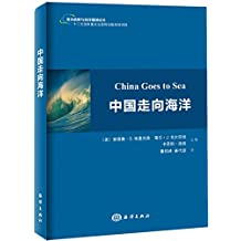 中国走向海洋