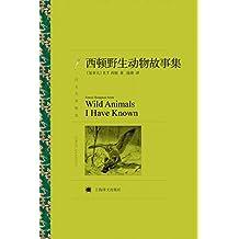 西顿野生动物故事集 (译文名著精选)