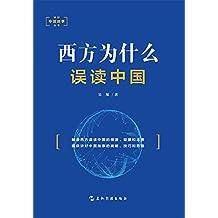讲好中国故事-西方为什么误读中国