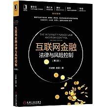 互联网金融法律与风险控制(第2版) 玩转互联网金融书籍 P2P网贷第三方支付虚拟货币大数据金融 经济管理风险控制