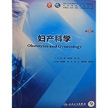 妇产科学(第9版)(本科临床/配增值)
