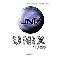 UNIX 入门指南(极客学院)