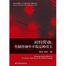 回归劳动:全球经济中不稳定的劳工 (当代马克思主义与媒介化社会研究丛书)
