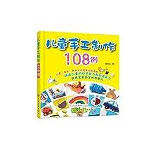 儿童手工制作108例
