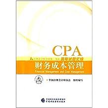 (2018年)注册会计师全国统一考试历年试题汇编:财务成本管理