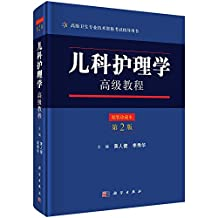 高级卫生专业技术资格考试指导用书:儿科护理学高级教程(第2版)(珍藏本)
