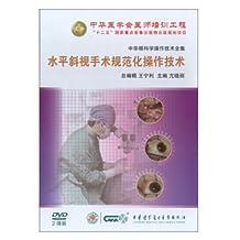 中华眼科学操作技术全集-水平斜视手术规范化操作技术上下(2DVD)