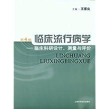 临床流行病学:临床科研设计、测量与评价(第4版)