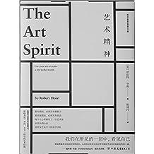 艺术精神【推特CEO杰克·多西真诚推荐,著名导演大卫·林奇的枕边书,影响了近百年绘画者的艺术启蒙经典。】