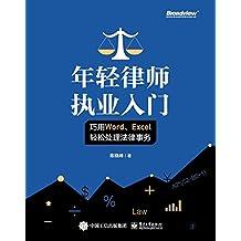 年轻律师执业入门:巧用Word、Excel轻松处理法律事务