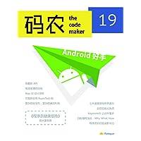 码农·Android好手(总第19期)