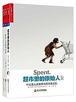 新零售时代三部曲:超市里的原始人+不可消失的门店+屏幕上的聪明决策(套装共3册)