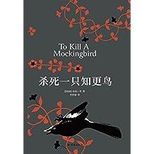 """杀死一只知更鸟(""""塑造美国的88部图书""""之一,普利策奖、奥斯卡金像奖获奖作品、影响全球5000万家庭的教养圣经,奥巴马、贝克汉姆、奥普拉鼎力推荐) (哈珀·李作品)"""