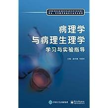 病理学与病理生理学学习与实验指导