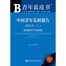 中国青年发展报告(2014)No.2 (青年蓝皮书)