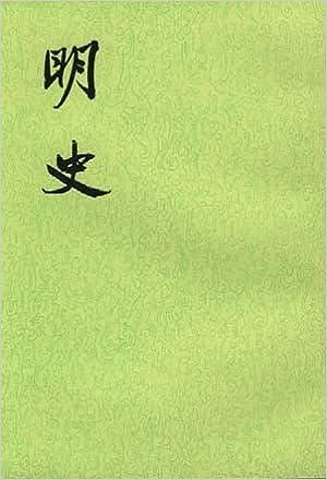 明史(全28册)》 张廷玉, 撰【摘...