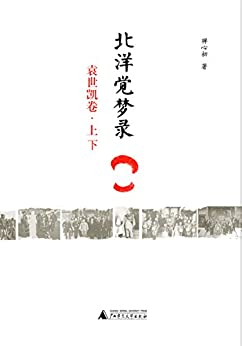 """""""北洋觉梦录:袁世凯"""",作者:[禅心初]"""