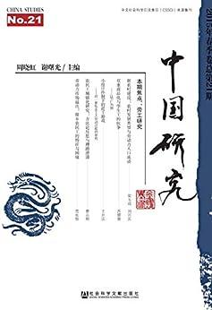 """""""中国研究(2015年春季卷/总第21期)"""",作者:[周晓虹 谢寿光 主编]"""