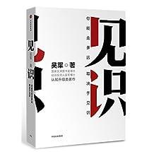 见识(硅谷投资人吴军博士认知升级类著作)