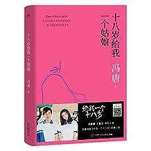 北京三部曲之一:十八岁给我一个姑娘
