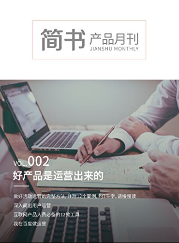 【 kindle】简书产品月刊002·好产品是运营出来的