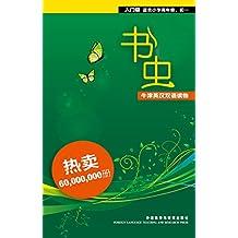 书虫·牛津英汉双语读物(入门级全套装)(套装共27本) (English Edition)
