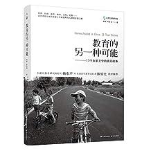 教育的另一种可能:13个在家上学的真实故事(7位教育创新研究者、资深教育人合理打造,真实再现中国式在家上学家庭不为人知的求索之路)