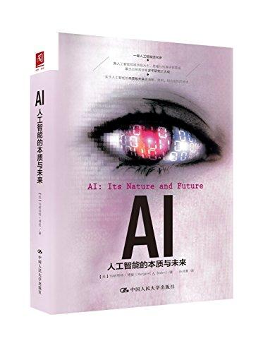 AI:人工智能的本質與未來