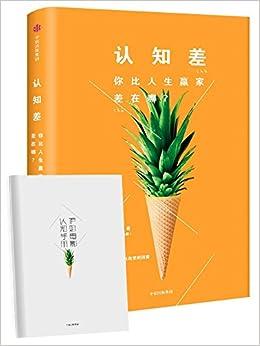 认知差(附亚马逊独家伊姐电影认知手册)