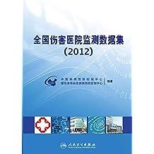 全国伤害医院监测数据集(2012)