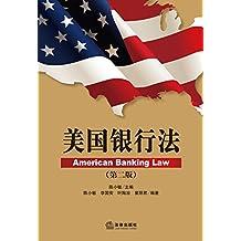 美国银行法(第2版)