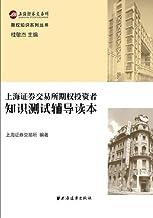 上海证券交易所期权投资者知识测试辅导读本 (期权知识系列丛书)