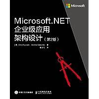 Microsoft.NET企业级应用架构设计(第2版)(异步图书)