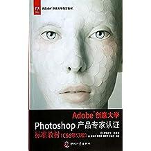 Adobe创意大学Photoshop产品专家认证标准教材(CS6修订版)