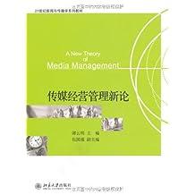 传媒经营管理新论 (21世纪新闻与传播学系列教材)