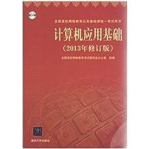 计算机应用基础(2013年修订版) 9787302332268