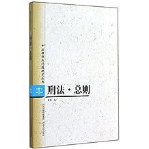 刑法总则/法律热点问题研究丛书