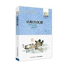 百年百部中国儿童文学经典书系(2016版):巫师的沉船