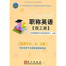 2011年全国专业技术人员职称英语等级考试系列用书•职称英语(理工类)(适用于A、B、C级)(附赠20元网络辅导卡,附赠CD-ROM光盘1张)