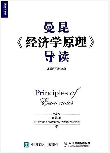 曼昆经济学原理导读