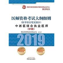 2019医师资格考试大纲细则。中西医结合执业医师。 医学综合笔试部分(中册)