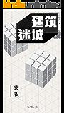 建筑迷城:知乎 袁牧自选集 (知乎「盐」系列)