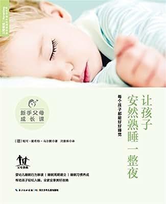 新手父母成长课:让孩子安然熟睡一整夜.pdf