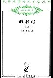 政府论(下册) (汉译世界学术名著丛书)
