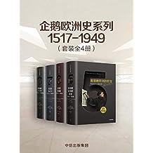 企鹅欧洲史系列1517-1949(套装共4册)(企鹅出版历时十余年,面向普通读者打造的欧洲通史。透过一套书,真正读懂欧洲,定位中国。)