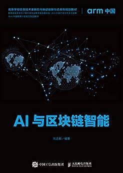 """""""AI与区块链智能(数字经济学视角的技术范式,讨论在智能经济的浪潮下,人工智能技术与区块链技术的范式变革与产业应用)"""",作者:[刘志毅]"""