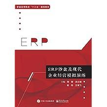 ERP沙盘及现代企业经营模拟演练