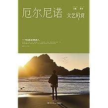 文艺风赏厄尔尼诺(2016年12月刊)