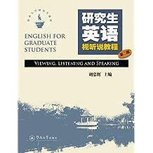 暨南大学研究生教材·研究生英语视听说教程(第二版)